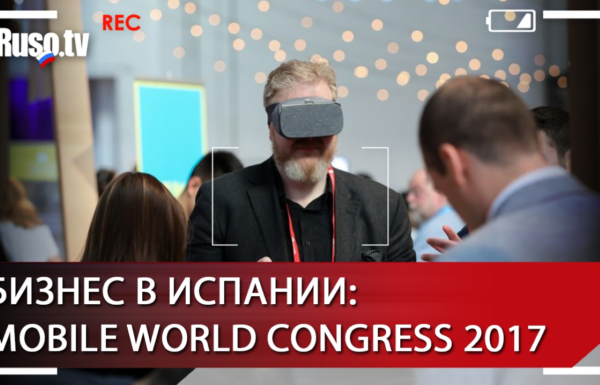 Бизнес в Испании: Mobile World Congress 2017